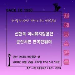 군산근대역사박물관, 두 번째 썸머 근대의상 패션쇼 개최