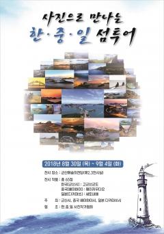 군산시, '한・중・일 섬 사진전'개최