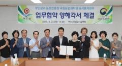 부안군-국립농업과학원 농식품자원부, 농식품산업 발전·우수농식품자원 개발 업무협약 체결