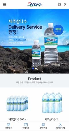 광동제약, 제주삼다수 가정 배송 전용 모바일 앱 출시