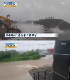 태풍 '솔릭' 피해 현황은?···1명 실종·2명 부상, 11가구 25명 대피