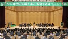 전남대, 2017학년도 후기 졸업식 성료
