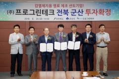 군산시 · 전북도 · ㈜프로그린테크, 투자 협약 체결