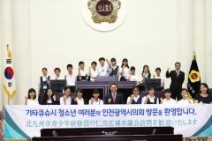 日 기타큐슈 청소년 영어교류 대표단, 인천시의회 방문