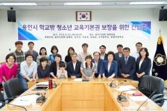 용인시의회, 학교 밖 청소년 교육기본권 보장 간담회 개최