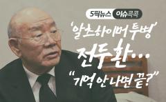 """'알츠하이머 투병' 전두환…""""기억 안 나면 끝?"""""""