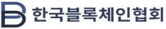 """한국블록체인협회 """"가상계좌 신규발급 가능…금융위원장 발언 환영"""""""
