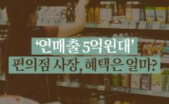 [카드뉴스]'연매출 5억원대' 편의점 사장, 혜택은 얼마?