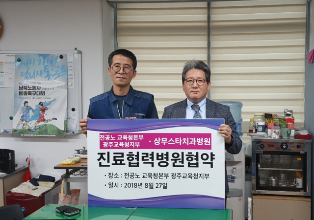 상무스타치과병원, 전공노 광주교육청지부와 진료협력 협약