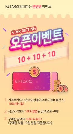 케이스타그룹, 스타월렛으로 커피·피자·치킨 구매 가능한 '스타기프팅' 출시