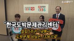 한국도박문제관리센터 5주년…'도박의 빚'을 '희망의 빛'으로