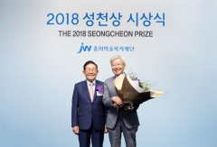 JW그룹 제6회 성천상 시상식 개최