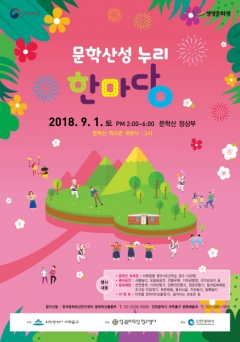 인천 미추홀구, '문학산성 누리 한마당' 행사 개최