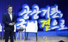 """김동연 """"공공기관장 선임방식 '공모에서 추천' 전환"""""""