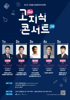 고양시, 서장훈·조승연·배상훈 초청 '고지식콘서트' 개최