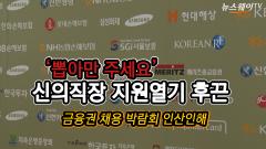 '금융권에서 일하고 싶어요'… 신의직장 지원열기 후끈  '금융 공동 채용박람회'