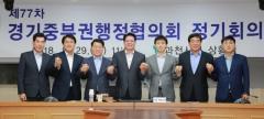 경기중부권행정협의회, 차기회장에 김종천 과천시장 선출