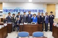 경기도의회 민주당 민생실천위원회 `분과별 담당의원제` 논의