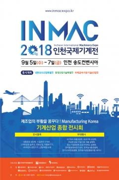 `제2회 인천국제기계전`, 내달 5일 송도컨벤시아서 개막