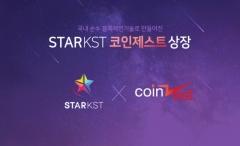 케이스타그룹, 가상화폐 'StarKST' 코인제스트 상장