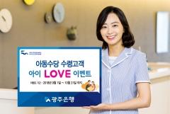 광주은행, 아동수당 수령 고객 대상 '아이 LOVE' 이벤트 실시