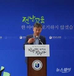 전남도교육청, 학교 간 연합 공동교육과정 운영 확대