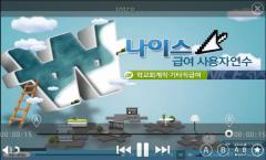 서울시교육청, '나이스 급여 원격연수용 콘텐츠' 개선