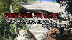 '가산동 아파트' 거대 싱크홀… 주민 경고 무시한 금천구, 위험자초