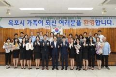 목포시, 가족과 함께 신규공무원 임용장 수여식 개최