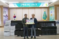 LX공사 광주전남지역본부, 전산장비 기증