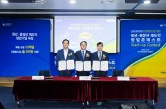 중부발전, `Power-Up 2050 청년·중장년 재도약 창업 콘테스트` 개최