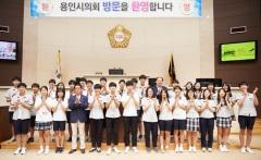 용인시의회, 청소년 지방자치아카데미 운영...상하중 학생 등 참여