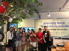 광주문화재단, 문화다양성 라디오 '채널 우리누리' 개국