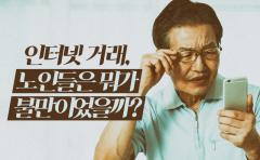 인터넷 거래, 노인들은 뭐가 불만이었을까?