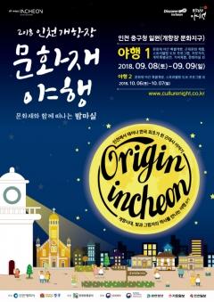 인천관광공사, 오는 8~9일 '인천 개항장 문화재 야행' 개최
