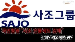 국민청원 '사조 선물세트 강매' 논란… 강매?  악의적청원?