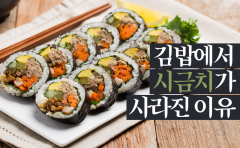 [카드뉴스]김밥에서 시금치가 사라진 이유