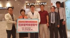 상무스타치과병원, 광주여성재단과 진료협력 협약