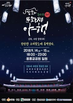 인천관광공사,  '강화 문화재 야행' 열려