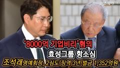 '8000억원' 기업비리 혐의 조석래·조현준 효성그룹회장 항소심