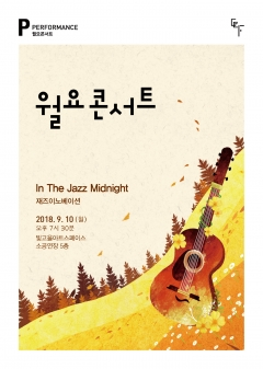 광주문화재단, 재즈이노베이션 초청 'In The Jazz Midnight'