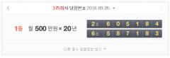 연금복권 1등 당첨금 월500만→700만원으로