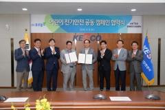 한국전기안전공사-푸르밀, 어린이 전기안전 캠페인 나선다