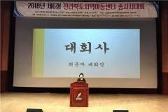 전북도, 제6회 전라북도 지역아동센터 종사자대회 개최