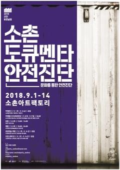 광산구, 2018 산단비엔날레 '소촌도큐멘타-안전진단' 개막