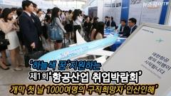 '항공산업취업박람회' 개막… '하늘색 꿈' 의 비행 시작