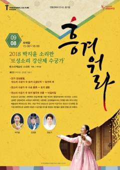 광주문화재단 전통문화관, '판소리예술단 소리화' 초청 공연