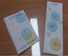 인천시, 지역서점운영활성화 지원  `인천 책지도` 제작 배포