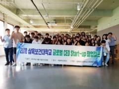 삼육보건대, 글로벌 CEO 스타트 업 창업캠프