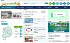 환경산업기술원 환경정보 사이트,  '굿콘텐츠서비스인증' 획득